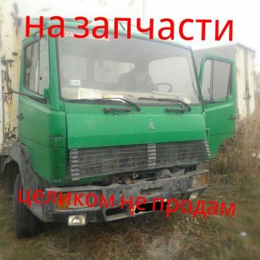Продаю мерседес 1317 на запчасти. по частями. в Бишкек