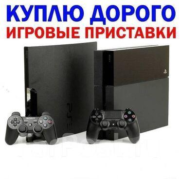 ps4 бишкек in Кыргызстан | ЖҮК ТАШУУ: Куплю игровые приставки Ps3 Ps4 Ps5 Nintendo switchПишите на ватсап