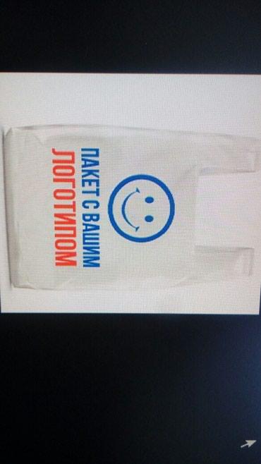 Полиэтиленовые пакеты, бумажные в Бишкек