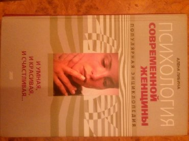 """психологические консультации в Кыргызстан: """"Психология современной женщины: и куриная, и красивая, и счастливая"""""""