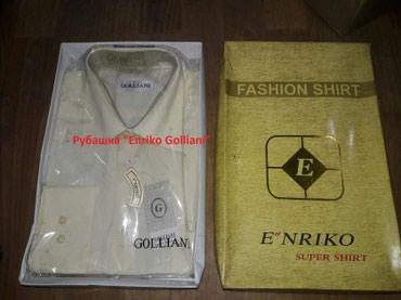 """- Рубашка """"Enriko Golliani"""" - 350с. в Бишкек"""