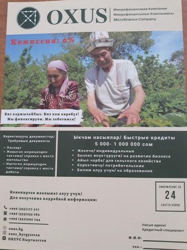 """38 объявлений: ЗАО МКК """"ОКСУС"""" предлагает кредиты на  бизнес, на развитие с/х, на"""