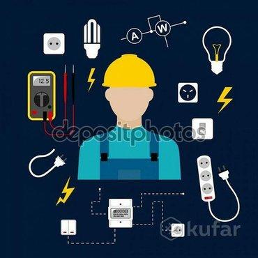Ищу работу электрика электромонтажный слаботочный вид работы в Бишкек