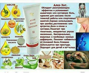 eos 30d body в Кыргызстан: Согревающий крем от компании алое вера