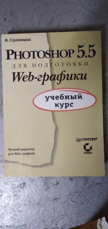 Учебник для подготовки веб графики