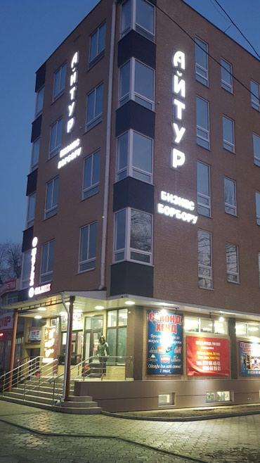 Сдаются помещения от 25 до 500 м2 в Бишкек
