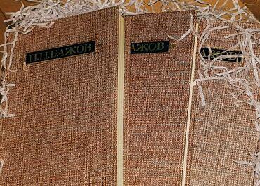 Продаю книги.Русская классика,всего три книги,автор П.П.Бажов