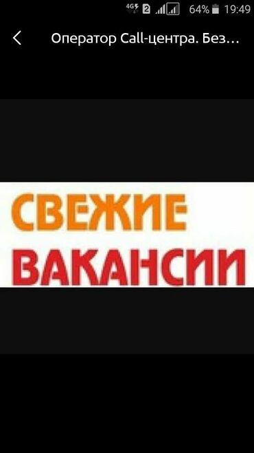 сиделка бишкек in Кыргызстан | ДРУГОЙ ДОМАШНИЙ ДЕКОР: Требуется сиделка с большим опытом работы и медоброзованием русская