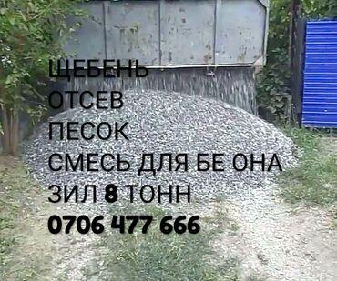 Отсев Щебень Смесь для бетона. Зил 8 тонн