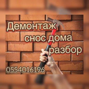 демонтаж снос дома разбор 0554016196 in Бишкек
