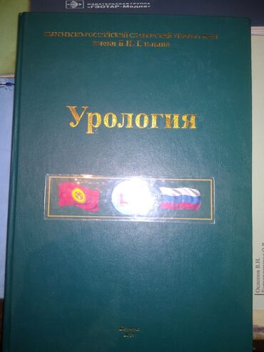 чоочун-киши-2-китеп в Кыргызстан: Мед. Книги