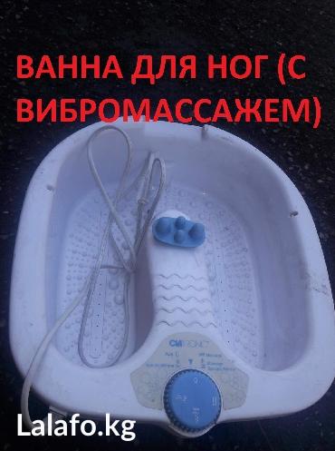 - Ванночка для ног с Вибромассажером в Бишкек