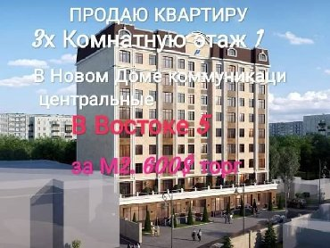 Продается квартира: 3 комнаты, 110 кв. м в Бишкек