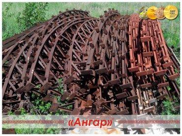 Ангар арочного типа. Демонтированный в Душанбе