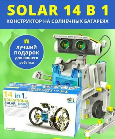 мягкая детская игрушка в Кыргызстан: Лучший подарок для вашего ребенка!конструктор solar 14 в 1 +бесплатная