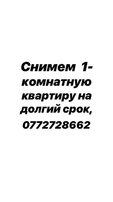 Снимем 1 или 2х ком. кв на долгий срок. в Бишкек