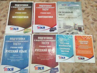 книги для подготовки к орт в Кыргызстан: Продаются книги для подготовки к ортСостояние отличноеИмеются