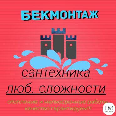 сидушка для ванны в Кыргызстан: Сантехник | Установка кранов, смесителей | Стаж Больше 6 лет опыта