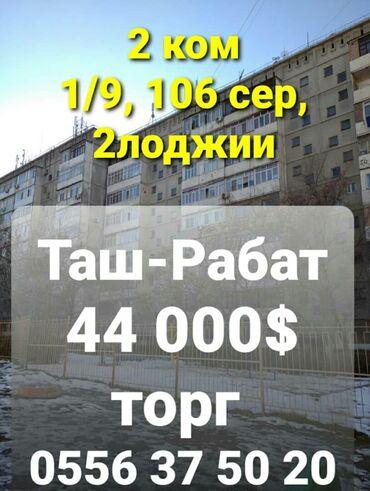 кроссовки с роликами купить бишкек в Кыргызстан: 106 серия, 2 комнаты, 53 кв. м Бронированные двери, Лифт