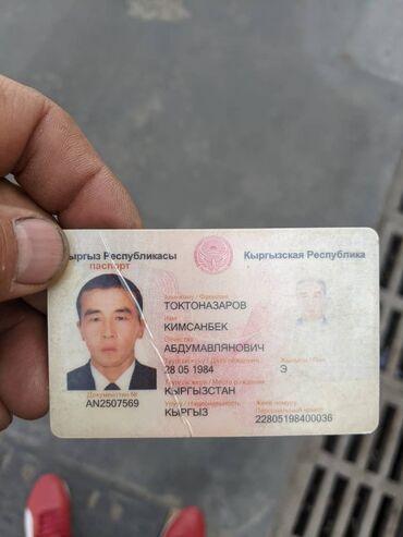 Найден паспорт на имя Токтоназаров Кимсанбек