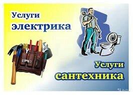 Услуги профессионального сантехника в Кант