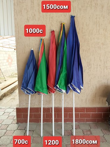Садовые зонты в Кыргызстан: Новые заводские зонты. По размерам 1,8 2,6м, 2,8, 3м и 3,2м