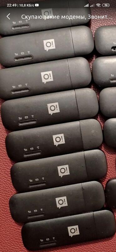 Компьютеры, ноутбуки и планшеты в Токмак: Покупаю такие модемы