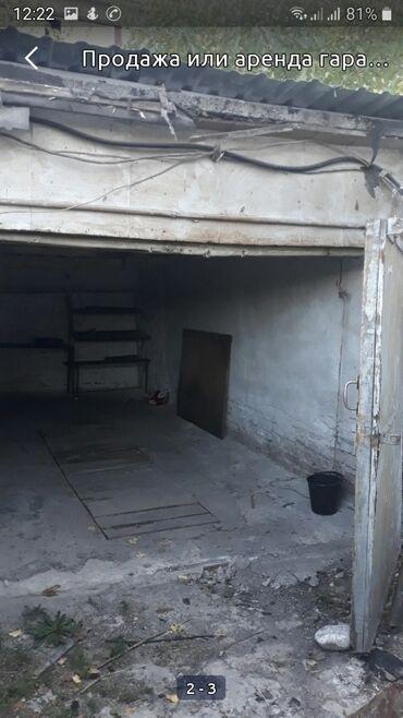 Продажа или аренда гаража под Склад интернет магазинов .есть и железны