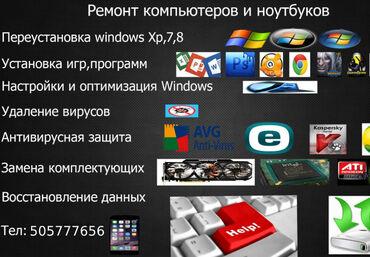 Ремонт   Ноутбуки, компьютеры