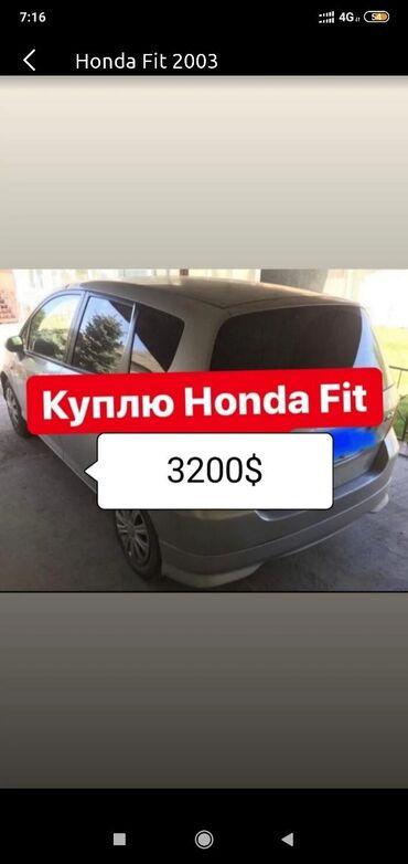 Honda Fit 1.3 л. 2002   150000 км
