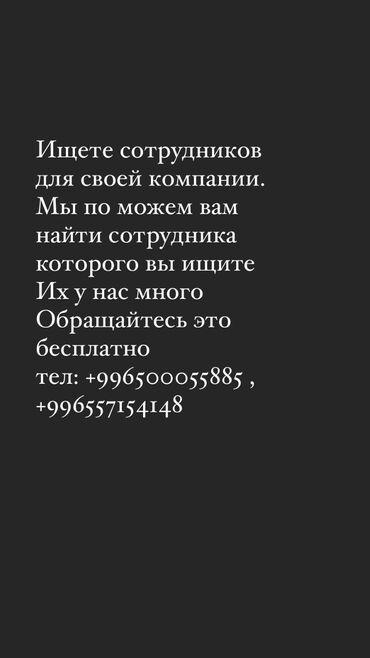 Другие специальности в Кыргызстан: Ищете сотрудников тогда вы должны обратиться к нам  услуга бесплатно