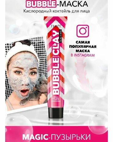 черная маска для черных точек в Кыргызстан: Маска для лица пузырьковая с глиной - 415 сом.Видели модный хит