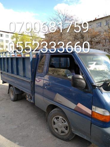 Porter taxi porter в Бишкек