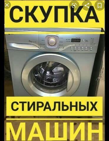 витамин д 5000 купить в бишкеке в Кыргызстан: Фронтальная Автоматическая Стиральная Машина