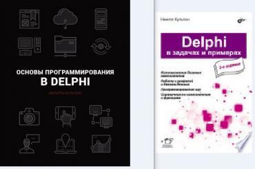 Kitab, jurnal, CD, DVD Lənkəranda: Delphi в задачах и примерах, 3-е изд.Культин Никита