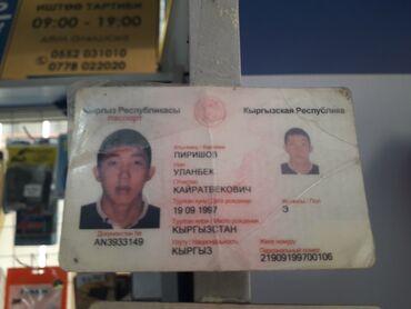445 объявлений: Найден паспорт, на имя Пиришов Уланбек, В городе Ош