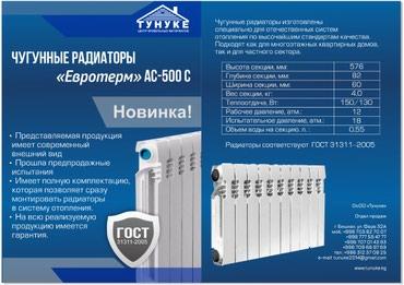 Чугунные радиаторы. в Бишкек