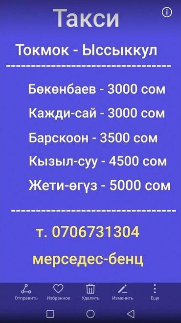 Работа - Ивановка: Водители такси