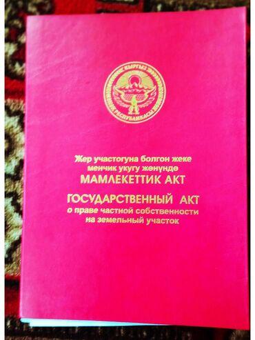 Недвижимость - Кызыл-Кия: 6 соток, Для строительства, Кредит, рассрочка, Красная книга, Тех паспорт, Договор дарения