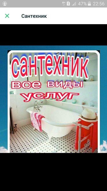 Сантехник по городу Бишкек в Бишкек