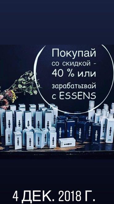 Требуется сотрудники в готовый бизнес! Обучение бесплатное! в Бишкек