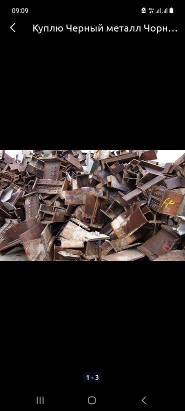 Скупка черного металла - Демонтаж - Бишкек: Скупка черного металла
