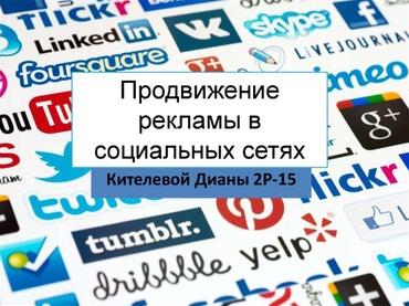 Реклама в соц сетях за 300 сом в Бишкек