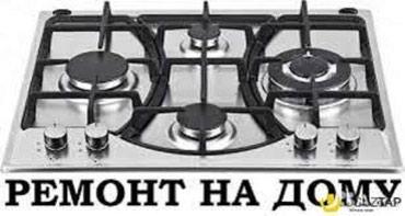 ремонт газовых плит - Azərbaycan: Ремонт Газовых Плит. Устранение утечек газа.Ремонт пародатчиков.Ремонт