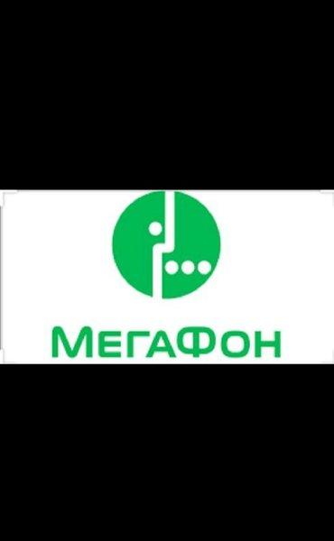 SIM-карты в Душанбе: Сим-карта Мегафон срочни 907144444
