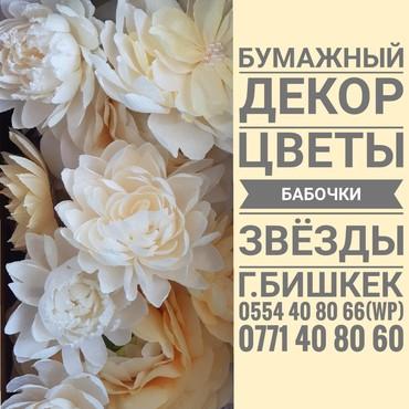 декор бишкек цены в Кыргызстан: Цветы из бумаги. Бумажные цветы. Бабочки из бумаги. Декор из бумаги