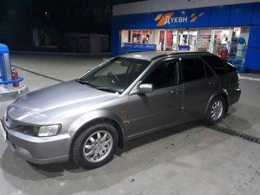 Продаю Хонда Аккорд!Год : 2001Обьем : 2.3КПП: АКПОтл сост. Машина в Бишкек