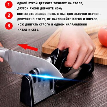 точилка для ножей бишкек in Кыргызстан | НОЖИ: Точилка для ножей и ножниц. 1 шт осталось. Бронь только по предоплате