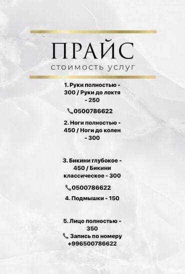 зимние куртки женские бишкек в Кыргызстан: Косметолог | Шугаринг