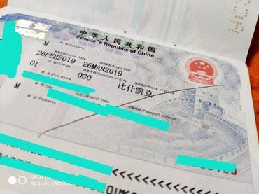 Визы в КНР!!! в Бишкек